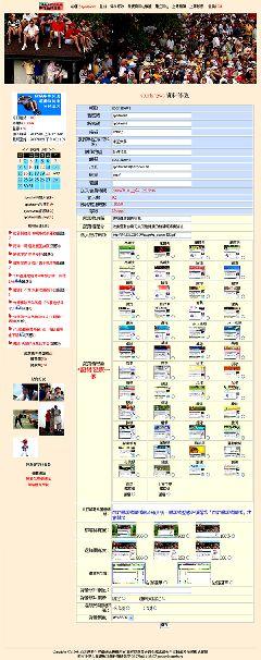 運動部落格2006版