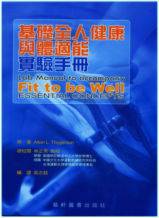 基礎全人健康與體適能實驗手冊