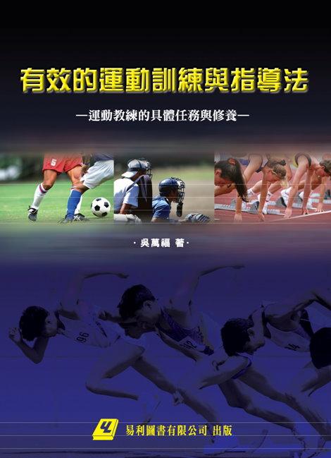 有效的運動訓練指導法--運動教練的具體任務與修養