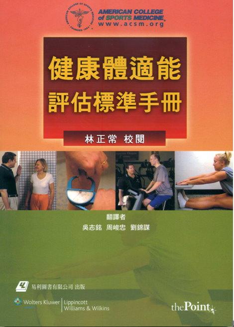 健康體適能評估標準手冊