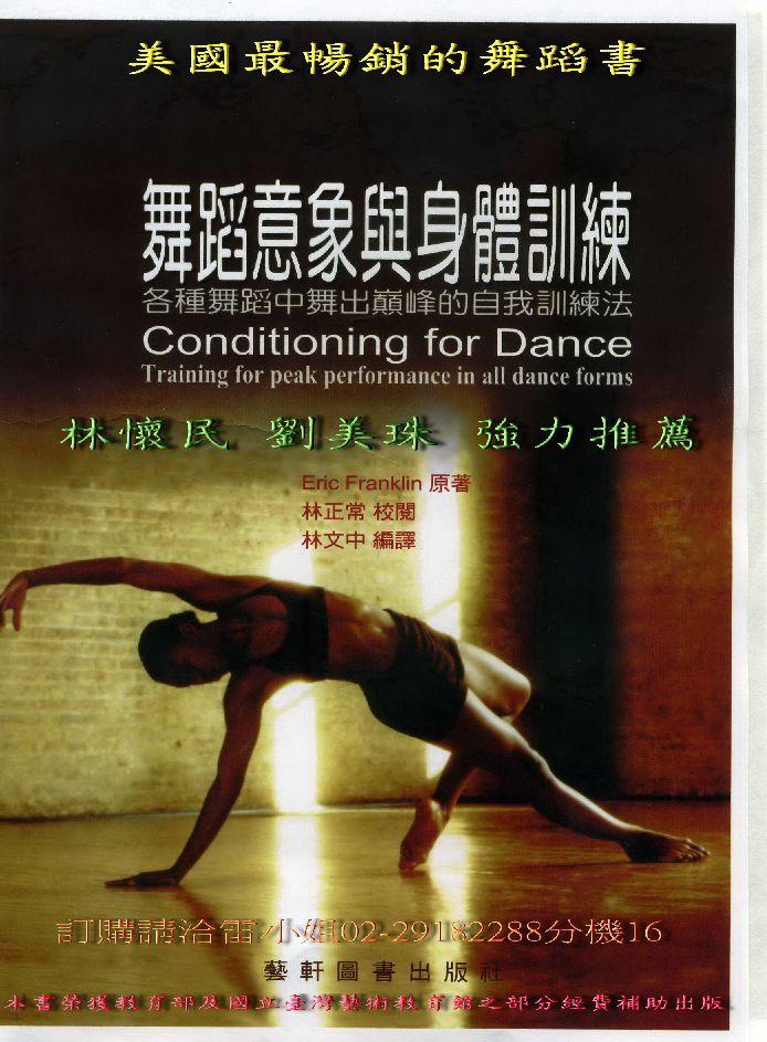 美國最暢銷的舞蹈書:舞蹈意象與身體訓練