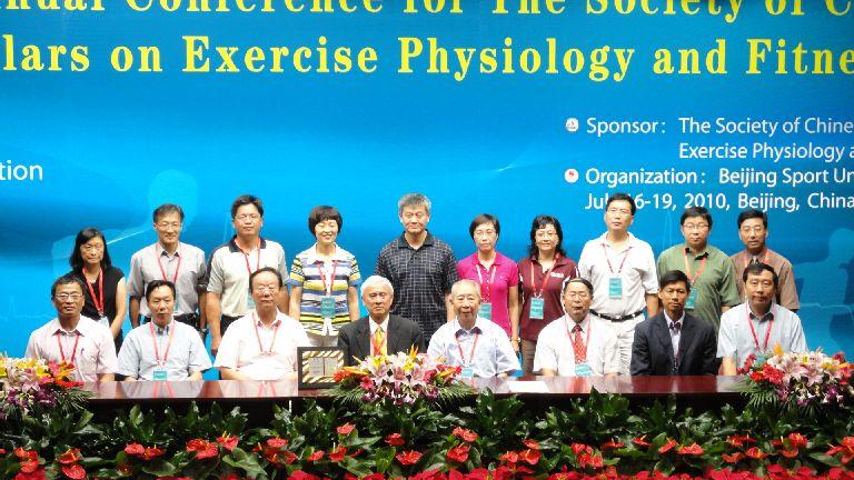 第九屆華人運動生理暨體適能學者學會年會與會委員