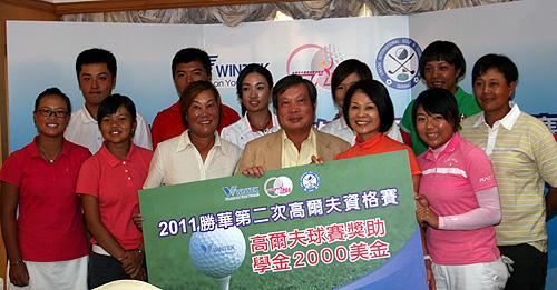 勝華職業高爾夫公開賽「圓夢計畫」