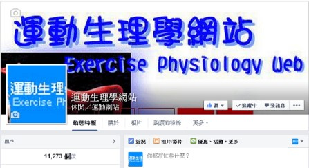 運動生理週訊第313期 運動生理學網站的廣告刊登