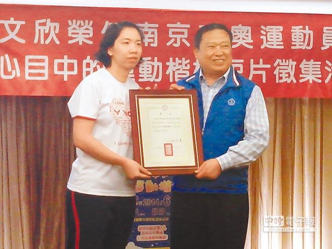 程文欣 南京奧運會運動員楷模
