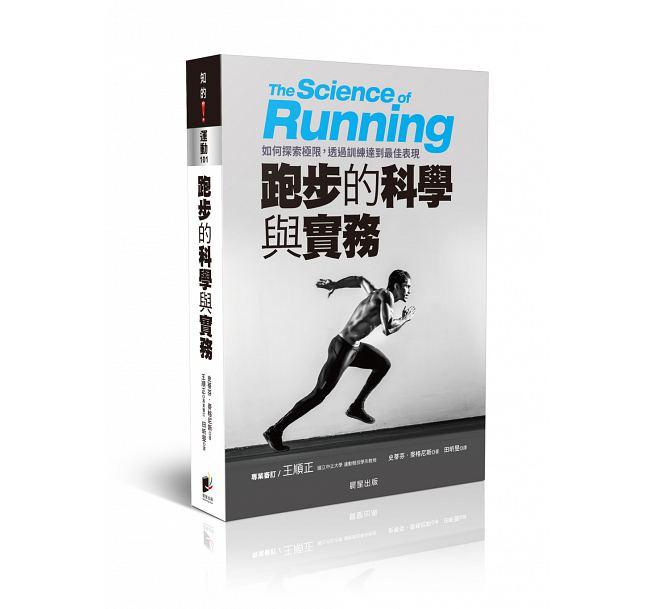 跑步的科學與實務