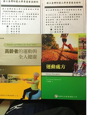 運動生理週訊第337期 我的求學和教學與退休省思
