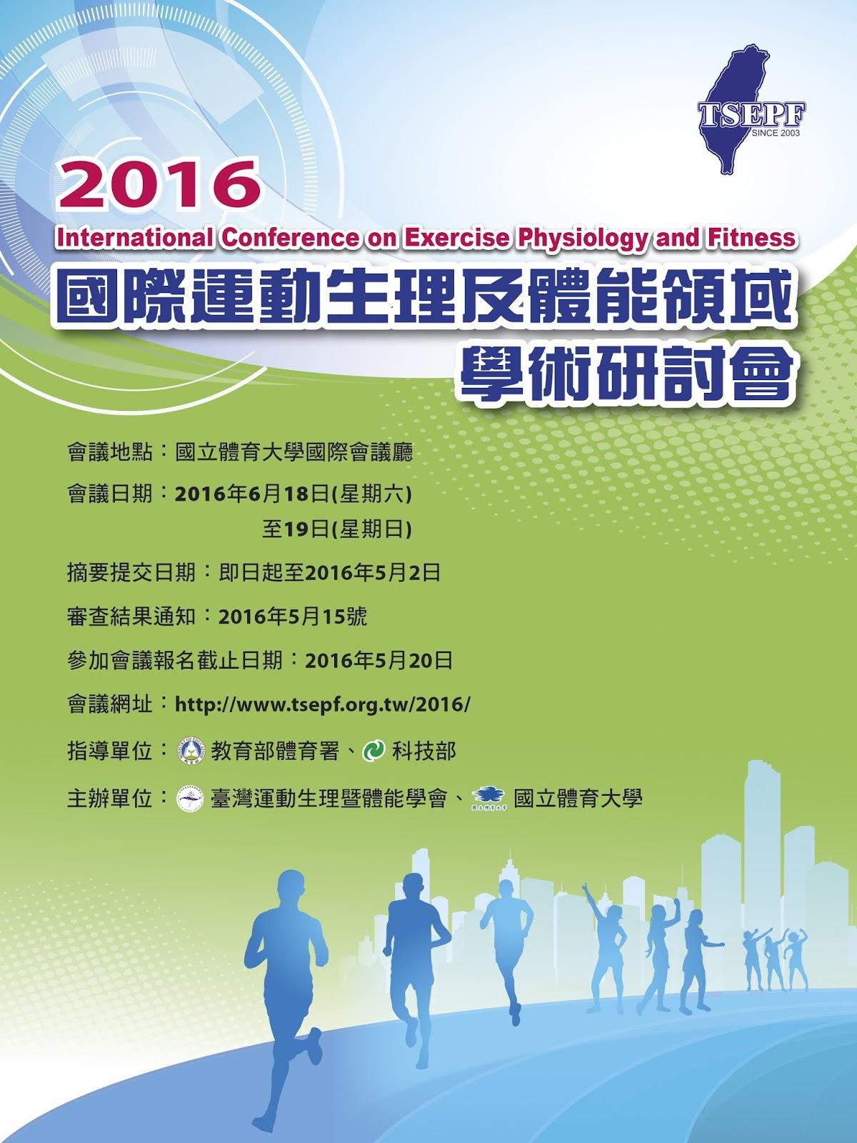 2016 國際運動生理及體能領域學術研討會