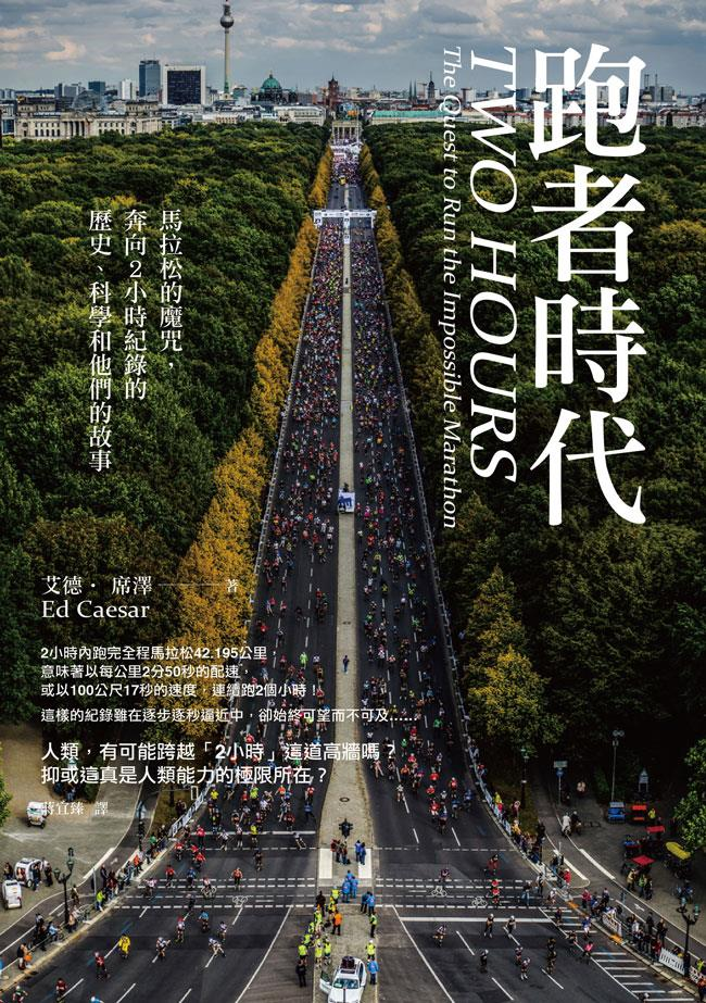 跑者時代:馬拉松的魔咒,奔向2小時紀錄的歷史、科學和他們的故事