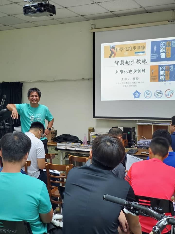 20201024第一次智慧跑步教練培訓